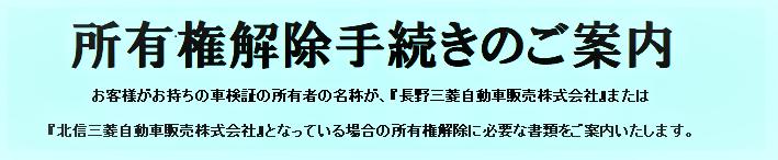 長野 三菱 自動車